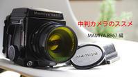 中判カメラのススメ?(動画)・MAMIYA RB67編 - ポートフォリオ