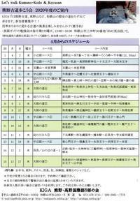 2020年度のご案内  Schedule from April - 熊野古道 歩きませんか? / Let's walk Kumano Kodo