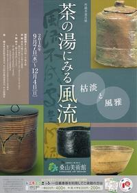 茶の湯にみる風流 - AMFC : Art Museum Flyer Collection