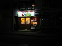 「鶏そばムタヒロ花小金井店」で塩鶏そば♪88 - 冒険家ズリサン