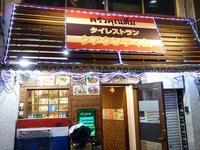 眼を見張らずにおれないクァクンティムのタイ料理の宴 - kimcafeのB級グルメ旅