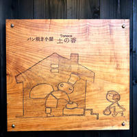パン焼き小山土の香(Tonoka) - プリンセスシンデレラ
