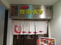 【新店予報】炸醤麺(ジャージャー麺)@台湾まるごと食べ放題 台湾夜市 梅田店 - 黒帽子日記2