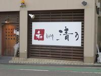 魚介豚骨@和dining 清乃 - 黒帽子日記2