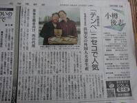 新聞で紹介されました! - 長福ファームのブログ