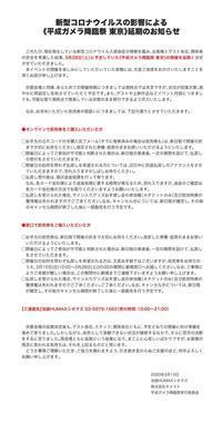 平成ガメラ降臨祭 東京・京都 開催延期につきまして - 特撮大百科最新情報