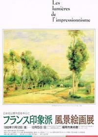 フランス印象派風景絵画展 - AMFC : Art Museum Flyer Collection