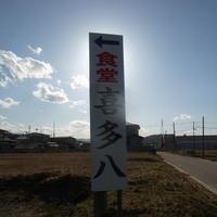 喜多八食堂 / 久慈市長内町 - そばっこ喰いふらり旅