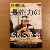 KAMINOGE 98 - 湘南☆浪漫