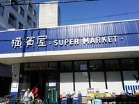 ローカルスーパー探訪記・横濱屋 蒔田店【移転】 - 神奈川徒歩々旅