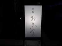 """赤坂「赤坂 おぎ乃」へ行く。 - 女性ゲームプロデューサーの""""旨い""""を探す大冒険「メシクエLV34」"""