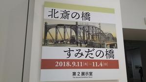 北斎の橋すみだの橋後期② -