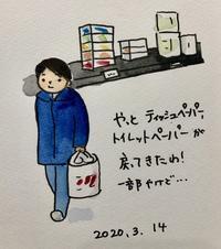 トイレットペーパー買えた - 一天一画   Yuki Goto