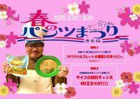 2020年 春のパンツ祭りスタート♬ - 秀岳荘みんなのブログ!!