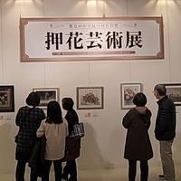 第19回都会の中で見つけた自然・押花芸術展ご報告 - ヴォーグ学園東京校ブログ