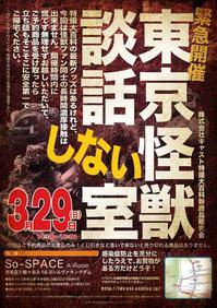 緊急開催 3月29日(日)東京怪獣談話しない室! - 特撮大百科最新情報