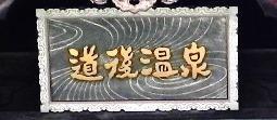 道後温泉の保存修築工事記録(その?) - 門前の小僧の遍路と坂本屋日記