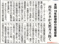 再エネが天然ガス抜く米国 /東京新聞 - 瀬戸の風