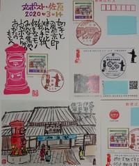 幻の丸型ポストフェスティバル2020 - ムッチャンの絵手紙日記