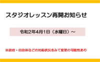 スタジオからのお知らせ★ - 水夢のスタッフ日記
