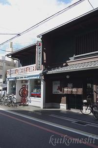 京都旅行08-イノダコーヒ 本店 - クイコ飯-2