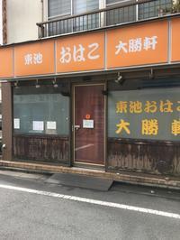 ラーメン豚山@下高井戸 - 食いたいときに、食いたいもんを、食いたいだけ!