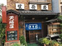 昌久@下高井戸 - 食いたいときに、食いたいもんを、食いたいだけ!
