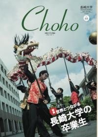 長崎大学広報誌『CHOHO』をご覧ください♪ - ナガツナ(長崎大学とつながるブログ)