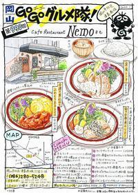 Cafe Restaurant Nemo(カフェレストラン ネモ) - 岡山・Go Go グルメ隊!!