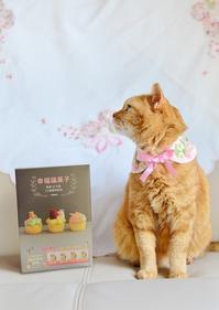 Lauraの猫スイーツBOOK、台湾版キャンペーンのお知らせ - お茶の時間にしましょうか-キャロ&ローラのちいさなまいにち- Caroline & Laura's tea break