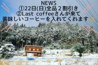 3月22日(日)オープン❗️ - 四国愛媛田舎暮らし