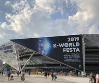 2019.8 秋が近いソウルvol.5 ~2019K-WORLD FESTA閉幕公演に参戦 - 晴れた朝には 改