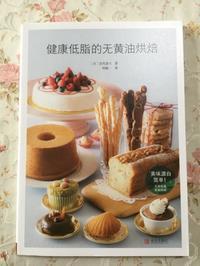 中国語翻訳本 - 恋するお菓子