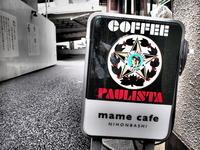 【予期せぬ場所に!】日本橋 mame cafe(マメカフェ) - SAMのLIFEキャンプブログ Doors , In & Out !