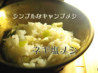 【cockpad掲載レシピ】超シンプルキャンプ飯「ネギ塩メシ」 - SAMのLIFEキャンプブログ Doors , In & Out !