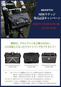 ブロンプトンご成約特典【新作バックプレゼント!】 - ShugakusoCycle(秀岳荘自転車)