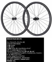 3Tの新ホイールのご紹介 - 自転車屋 サイクルプラス note
