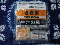 3/18 吉野家冷凍牛丼の具 で ネギ玉牛丼@自宅 - 無駄遣いな日々