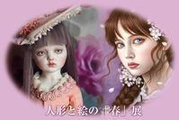 春展 - 市松人形師~只今修業中