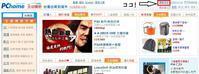 台湾の通販・PC home全球を使って日本で買い物をした話~会員ページ閲覧から到着編。 - ヨカヨカタイワン。