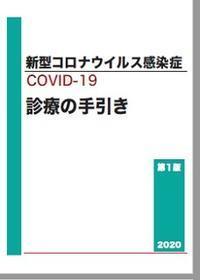 新型コロナウイルス感染症(COVID-19)診療の手引きと医師需給・サブスぺ専門医の動向 - 神野正博のよもやま話