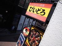【老舗の味】魚介のパエリア「スペイン料理 びいどろ」 - SAMのLIFEキャンプブログ Doors , In & Out !