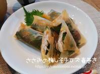 ささみの梅しそチーズ春巻き - yuko's happy days