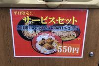 314杯目:富士そば後楽園店でミニ鶏から怪味丼セット - 富士そば原理主義