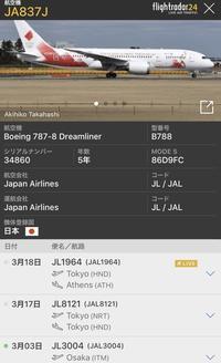 ANA JALの特別輸送機はJA837J - ■□ほーどー飛行機□■Aerial news gathering