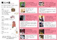 <職人の庭>開催変更のご案内 - はんてん屋 手作り日記