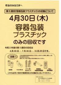 4月30日(木)容器包装プラスチックのみ回収です - 若宮新町会ブログ