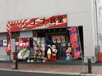 港町トマコマイ飲食街 ゴーゴー食堂その2(から揚げセット) - 苫小牧ブログ