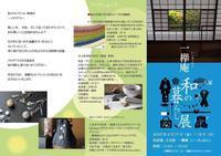 一欅庵・和の暮らし展2020 春夏の会「メモリアルコレクションはじめ」 - 一欅庵(いっきょあん)和の暮らし展