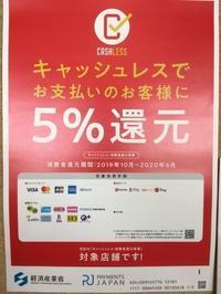 キャッシュレス・消費者還元事業 - ベスパガレージのチャレンジャー日記